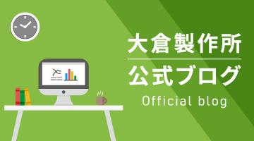 大倉製作所公式ブログ