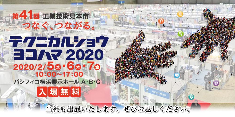 テクニカルショウヨコハマ2020に当社も出展いたします。